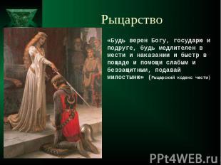 Рыцарство «Будь верен Богу, государю и подруге, будь медлителен в мести и наказа