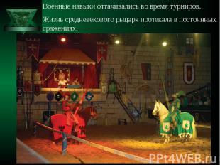 Военные навыки оттачивались во время турниров.Жизнь средневекового рыцаря протек