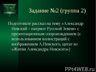 Задание №2 (группа 2) Подготовьте рассказ на тему «Александр Невский – патриот Р