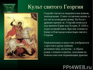 Культ святого Георгия Георгий считается покровителем воинов, земледельцев. О нем