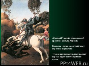 «Святой Георгий, поражающий дракона» (1592г) РафаэльКартина - подарок английском