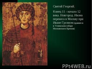 Святой Георгий. Конец 11 - начало 12 века. Новгород. Икона перенеса в Москву при
