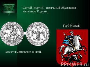 Святой Георгий – идеальный образ воина – защитника Родины. Герб МосквыМонеты мос