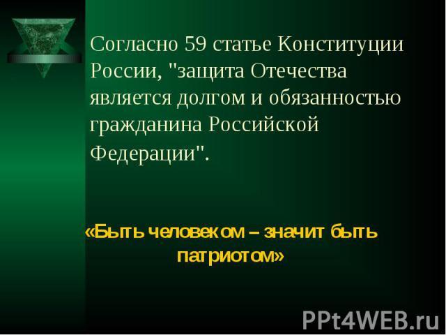 Согласно 59 статье Конституции России,