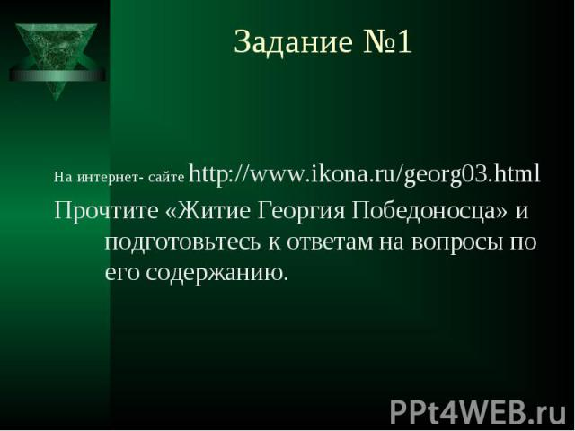 Задание №1 На интернет- сайте http://www.ikona.ru/georg03.htmlПрочтите «Житие Георгия Победоносца» и подготовьтесь к ответам на вопросы по его содержанию.