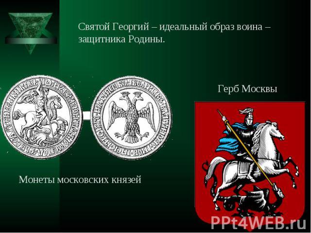 Святой Георгий – идеальный образ воина – защитника Родины. Герб МосквыМонеты московских князей