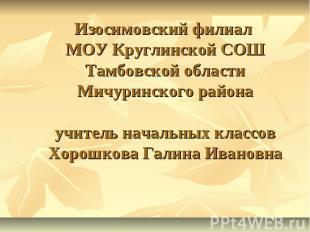 Изосимовский филиал МОУ Круглинской СОШТамбовской области Мичуринского районаучи