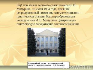 Ещё при жизни великого селекционера И. В. Мичурина, 16 июля 1934 года, прежний р