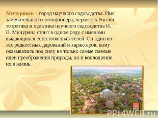 Мичуринск – город научного садоводства. Имя замечательного селекционера, первого