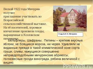 Весной 1922 года Мичурин получил приглашение участвовать во Всероссийской сельск