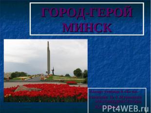 ГОРОД-ГЕРОЙМИНСК Автор: ученица 8 «Б» кл.гимназия № 4 .Мурманска МАГОМЕДРАСУЛОВА