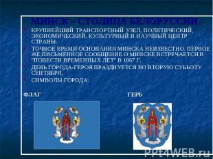 МИНСК – СТОЛИЦА БЕЛОРУССИИ.КРУПНЕЙШИЙ ТРАНСПОРТНЫЙ УЗЕЛ, ПОЛИТИЧЕСКИЙ, ЭКОНОМИЧЕ