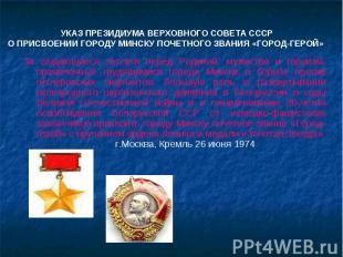 УКАЗ ПРЕЗИДИУМА ВЕРХОВНОГО СОВЕТА СССРО ПРИСВОЕНИИ ГОРОДУ МИНСКУ ПОЧЕТНОГО ЗВАНИ