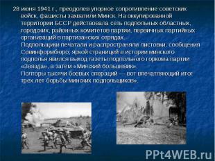 28 июня 1941 г., преодолев упорное сопротивление советских войск, фашисты захват