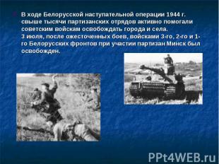 В ходе Белорусской наступательной операции 1944 г. свыше тысячи партизанских отр