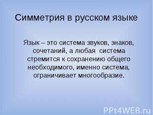 Симметрия в русском языке Язык – это система звуков, знаков, сочетаний, а любая