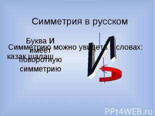 Симметрия в русском Буква И имеет поворотную симметрию Симметрию можно увидеть в