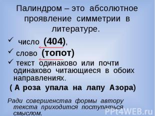 Палиндром – это абсолютное проявление симметрии в литературе. число (404), слово