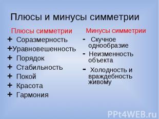 Плюсы и минусы симметрии Плюсы симметрии+ Соразмерность+Уравновешенность + Поряд