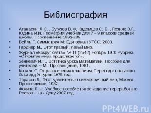 Библиография Атанасян Л.С. , Бутузов В. Ф, Кадомцев С. Б. , Позняк Э.Г., Юдина И