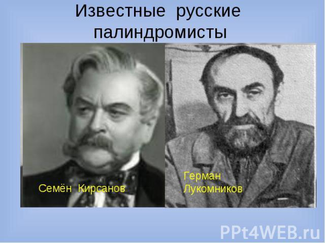 Известные русские палиндромисты