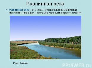 Равнинная река. Равнинная река – это река, протекающая по равнинной местности, и