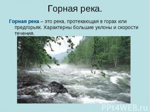 Горная река. Горная река – это река, протекающая в горах или предгорьях. Характе
