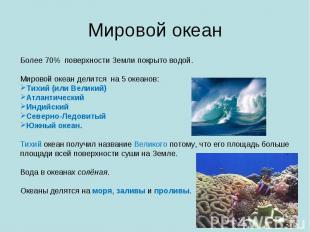 Мировой океан Более 70% поверхности Земли покрыто водой. Мировой океан делится н