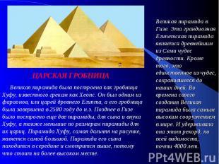 ЦАРСКАЯ ГРОБНИЦА Великая пирамида была построена как гробница Хуфу, известн