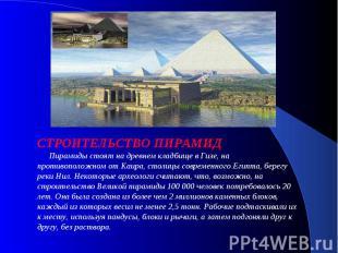 СТРОИТЕЛЬСТВО ПИРАМИД  Пирамиды стоят на древнем кладбище в Гизе, на против