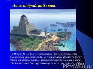 Александрийский маяк. В III веке до н.э. был построен маяк, чтобы корабли могл