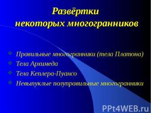 Развёртки некоторых многогранников Правильные многогранники (тела Платона) Тела