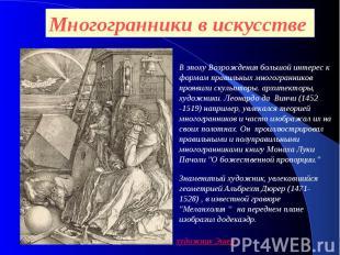 Многогранники в искусстве В эпоху Возрождения большой интерес к формам правильны