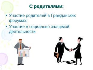 С родителями: Участие родителей в Гражданских форумах;Участие в социально значим