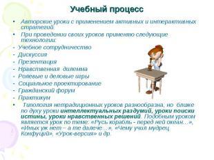 Учебный процесс Авторские уроки с применением активных и интерактивных стратегий