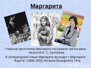 Маргарита Главным прототипом Маргариты послужила третья жена писателя Е. С. Булг