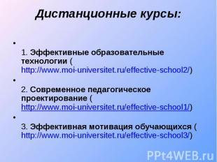 Дистанционные курсы: 1. Эффективные образовательные технологии (http://www.moi-u