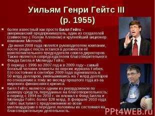 Уильям Генри Гейтс III (р. 1955) более известный как просто Билл Гейтс - америка