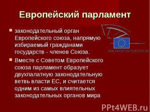 Европейский парламент законодательный орган Европейского союза, напрямую избирае