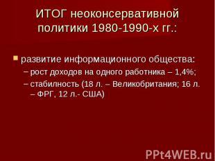 ИТОГ неоконсервативной политики 1980-1990-х гг.: развитие информационного общест
