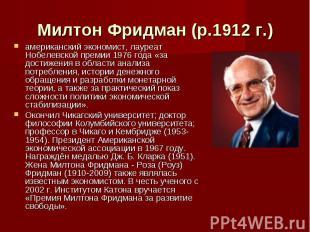 Милтон Фридман (р.1912 г.) американский экономист, лауреат Нобелевской премии 19