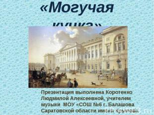 «Могучая кучка» Презентация выполнена Коротенко Людмилой Алексеевной, учителем м