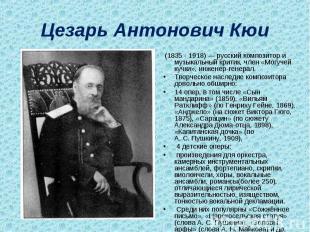Цезарь Антонович Кюи (1835 - 1918)— русский композитор и музыкальный критик, чл