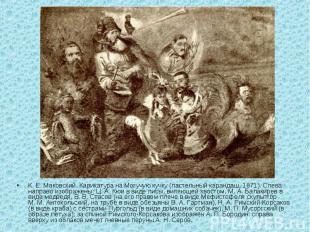 К. Е.Маковский. Карикатура на Могучую кучку (пастельный карандаш, 1871). Слева