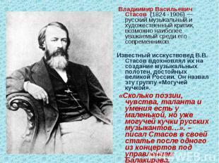 Владиимир Васильевич Стасов (1824 -1906)— русский музыкальный и художественный