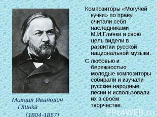 Композиторы «Могучей кучки» по праву считали себя наследниками М.И.Глинки и свою
