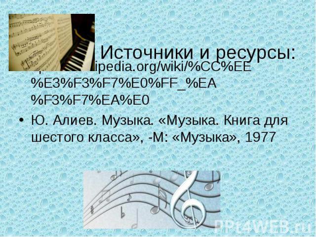 Источники и ресурсы: http://ru.wikipedia.org/wiki/%CC%EE%E3%F3%F7%E0%FF_%EA%F3%F7%EA%E0Ю. Алиев. Музыка. «Музыка. Книга для шестого класса», -М: «Музыка», 1977