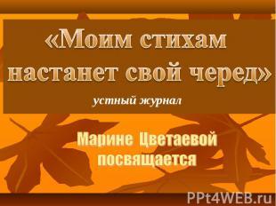 «Моим стихам настанет свой черед»устный журналМарине Цветаевой посвящается