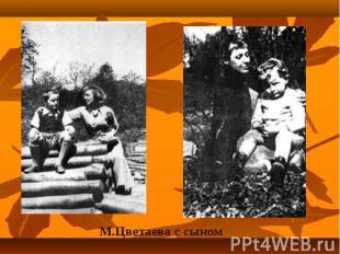 М.Цветаева с сыном