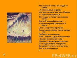 * * * Кто создан из камня, кто создан из глины,- А я серебрюсь и сверкаю! Мне де